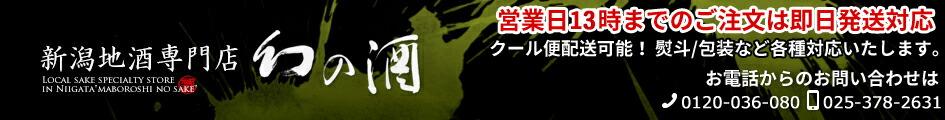 新潟地酒専門店「幻の酒」