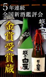 中川酒造:越乃白雁