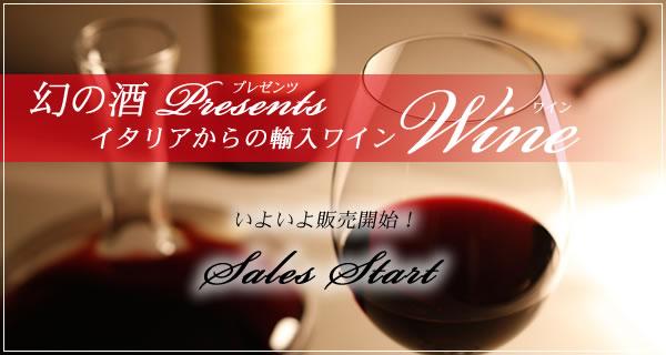 イタリア輸入ワイン販売開始