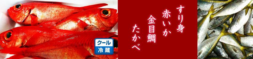 すり身・鮮魚