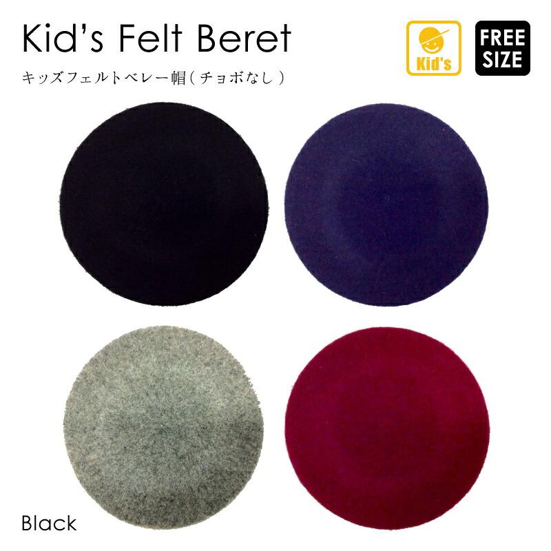 キッズフェルトベレー帽