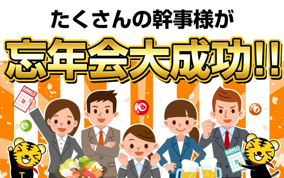 たくさんの幹事様が忘年会大成功!