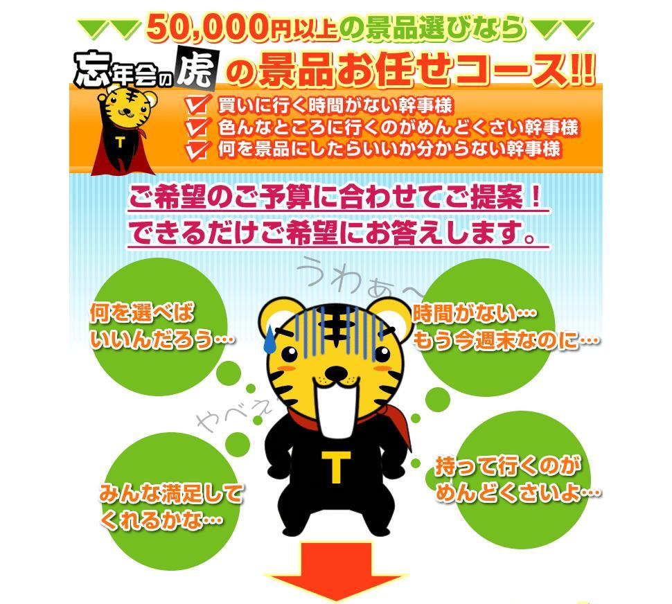 忘年会の虎の景品おまかせコース!!