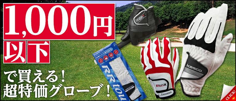 1000円以下で買えるグローブ!