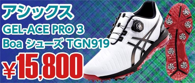 アシックス GEL-ACE PRO 3 Boa シューズ TGN919