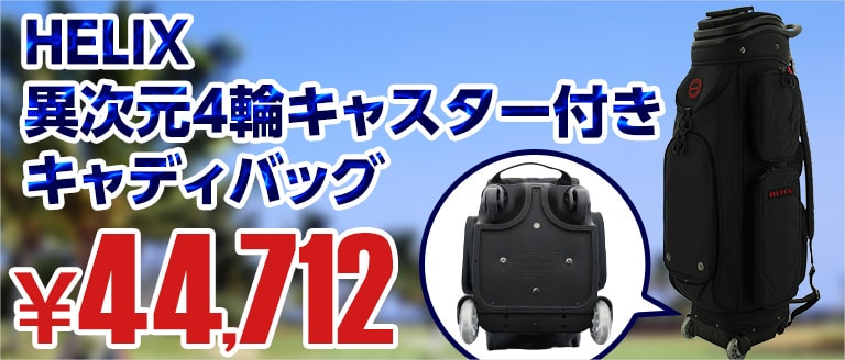 HELIX 異次元4輪キャスター付き キャディバッグ HECB-0033J