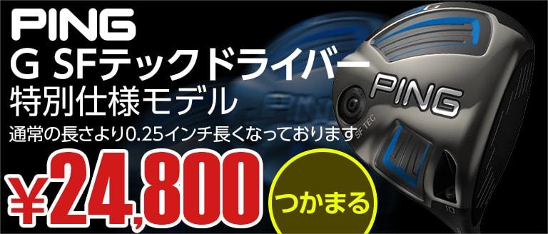 2016 G SFテック ドライバー ALTA J50カーボンシャフト『特別仕様 45.75インチ』