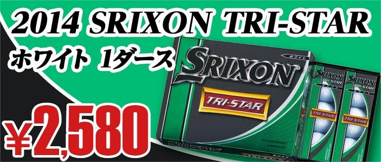 2014 SRIXON TRI-STAR(トライスター)ボール ホワイト 1ダース