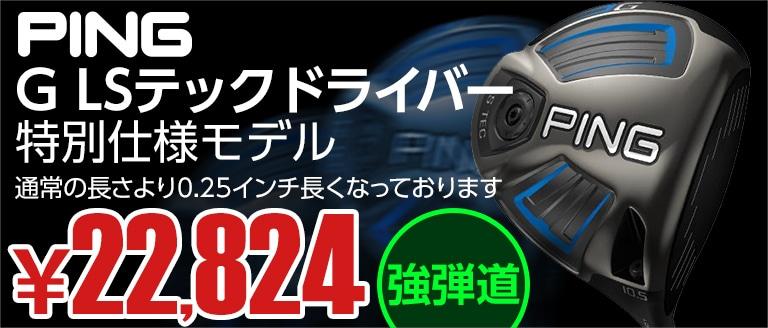 2016 G LSテック ドライバー ALTA J50カーボンシャフト『特別仕様 45.75インチ』