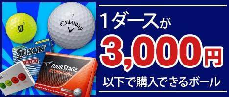 1ダース3000円以下で買えるボール