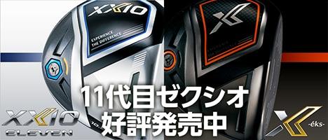 xxio11 エックス
