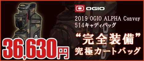 2019 OGIO ALPHA Convoy 514 キャディバッグ 19 JV
