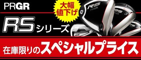 PRGR RSシリーズ