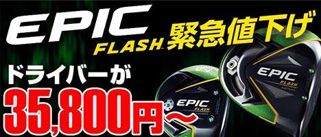 EPIC FLASHシリーズ