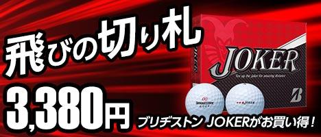 BSG JOKER(ジョーカー) ボール ホワイト BJWXJ 1ダース