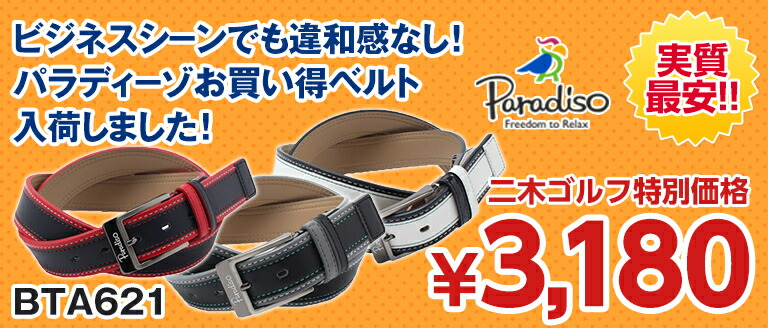 2016 パラディーゾ 合成皮革ベルト BTA621