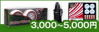 3,000〜5,000円