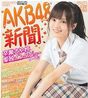 AKB新聞 9月号