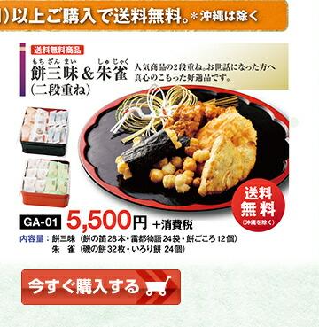 餅三昧&朱雀