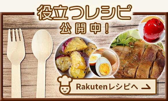 Rakutenレシピへ