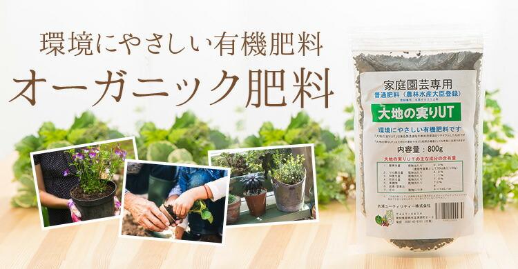 オーガニック肥料