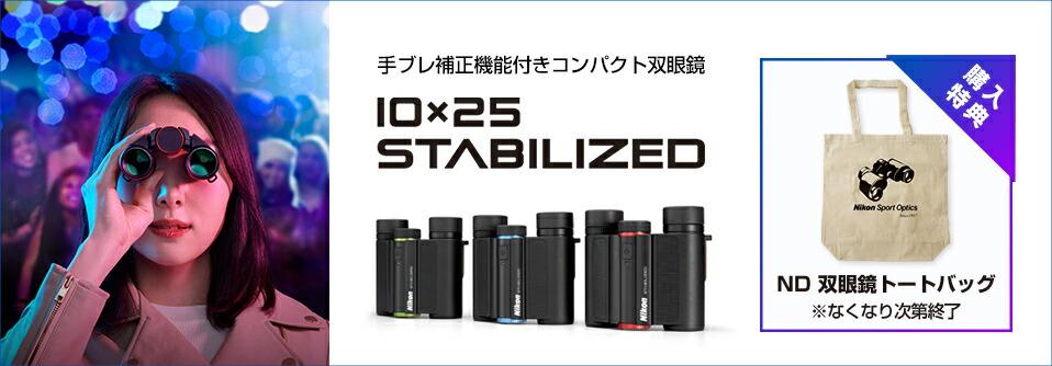 10x25 STABILIZED