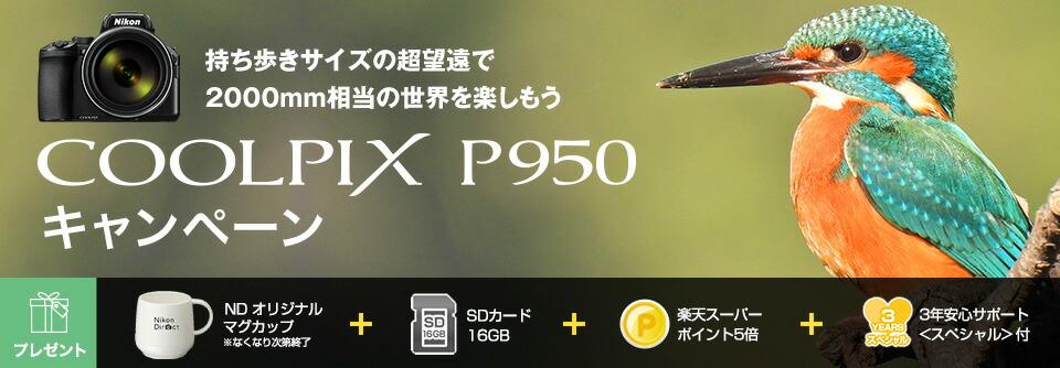 ニコンダイレクト限定 COOLPIX P950 発売記念キャンペーン