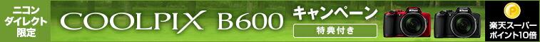 ニコンダイレクト限定 COOLPIX B600 キャンペーン