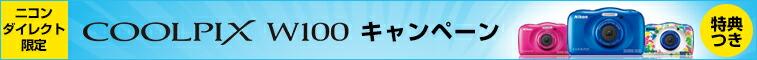ニコンダイレクト限定 COOLPIX W100 新発売キャンペーン