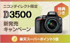 ニコンダイレクト限定 D3500新発売キャンペーン