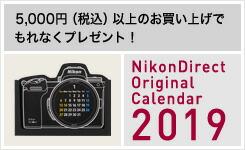 「ND オリジナルカレンダー 2019」をもれなくプレゼント!
