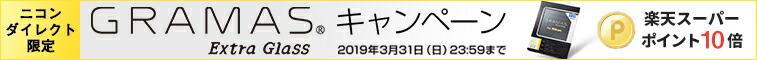 ニコンダイレクト限定 GRAMAS(グラマス)キャンペーン