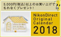 「ND オリジナルカレンダー 2018」をもれなくプレゼント!
