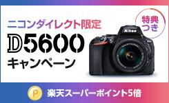 ニコンダイレクト限定 D5600キャンペーン