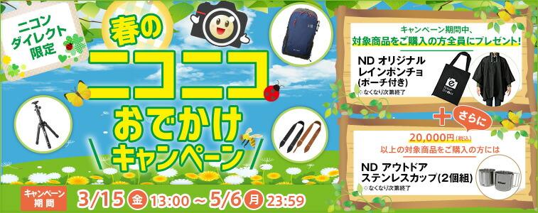 ニコンダイレクト限定 春のニコニコおでかけキャンペーン
