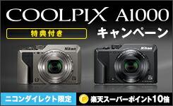 ニコンダイレクト限定 COOLPIX A1000 キャンペーン