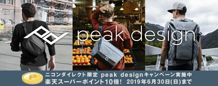 ニコンダイレクト限定 peak design キャンペーン