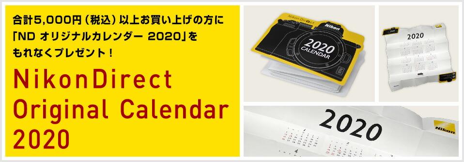 合計5,000円(税込)以上お買い上げの方に「ND オリジナルカレンダー 2020」をもれなくプレゼント!
