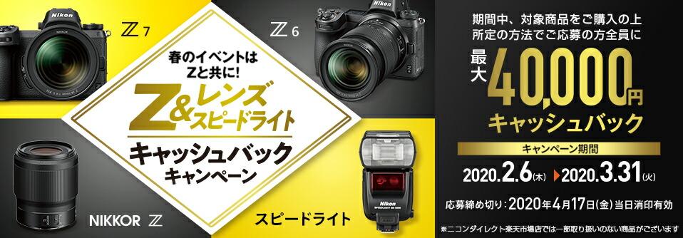 Z&レンズ スピードライト キャッシュバックキャンペーン