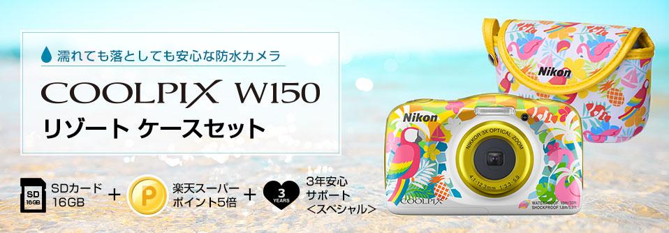 <スペシャル付> COOLPIX W150 リゾート ケースセット