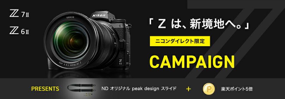 ニコンダイレクト限定!Z 6II、Z 7IIキャンペーン実施中!