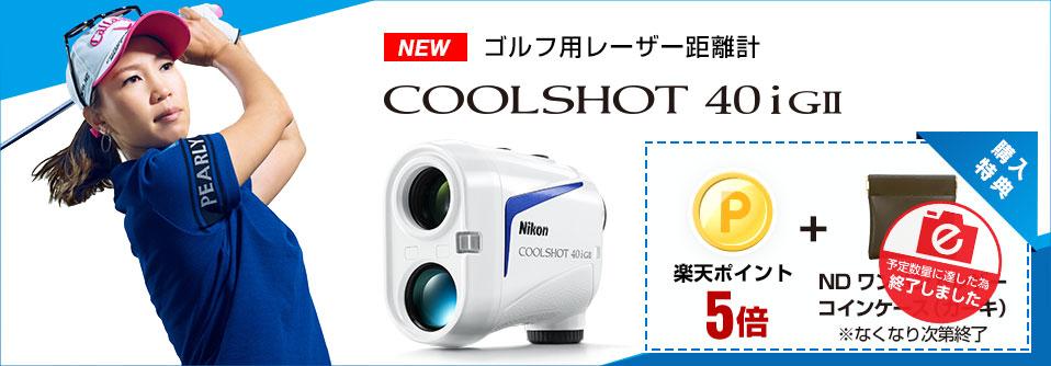 ゴルフ用レーザー距離計 COOLSHOT 40i GII