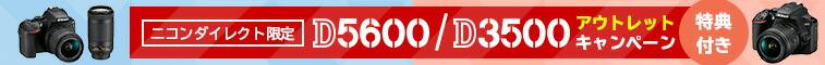 ニコンダイレクト限定 D5600/D3500 アウトレット キャンペーン