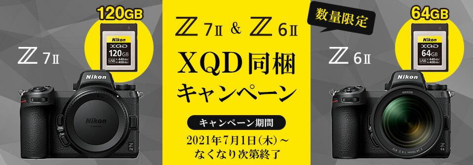 数量限定で「Z 7II」「Z 6II」にXQDメモリーカードがもれなく付いてくる「Z 7II Z 6II XQD同梱キャンペーン」を実施中!