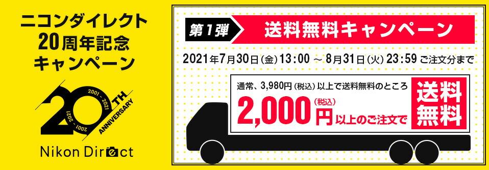 2000円(税込)以上で送料無料!