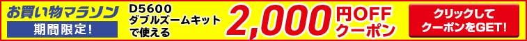 お買い物マラソン期間限定! D5600 ダブルズームキットのご購入で使える2,000円OFFクーポン