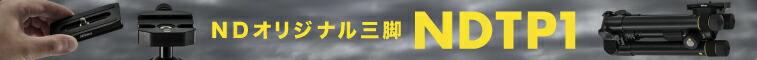 ND オリジナル三脚 NDTP1 スペシャルコンテンツ