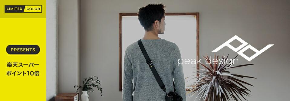Peakdesign(ピークデザイン)スペシャルサイト