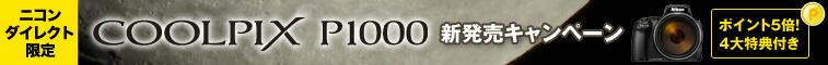 ニコンダイレクト限定 COOLPIX P1000 新発売キャンペーン