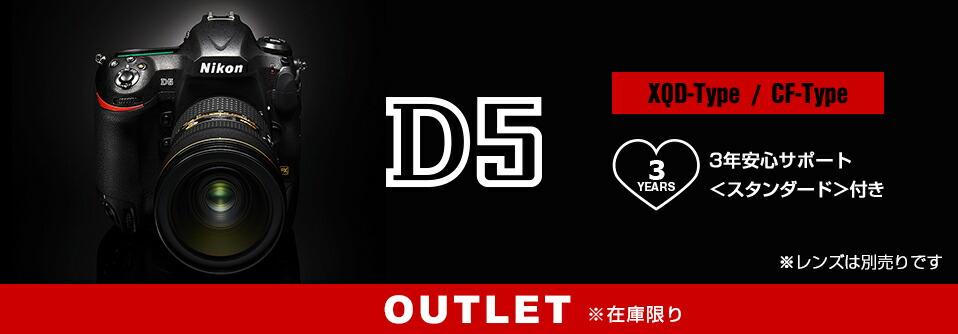 ニコン D5 新品アウトレット